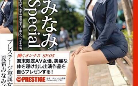JBS-022:夏希南(夏希みなみ)口碑不错作品封面资料详情(特辑687期)