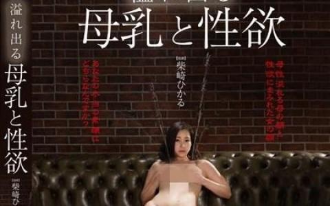 FSET-622:柴崎光(黒田佳奈)口碑不错作品封面资料详情(特辑1080期)