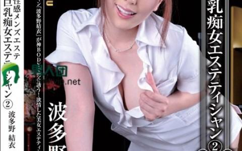 DJSK-025:波多野结衣(波多野結衣)口碑不错作品封面资料详情(特辑565期)