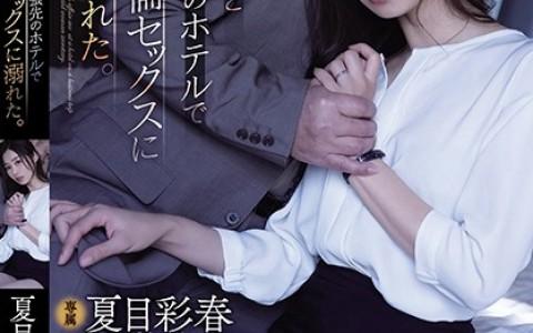 ADN-322:夏目彩春(原更纱)口碑不错作品封面资料详情(特辑1289期)