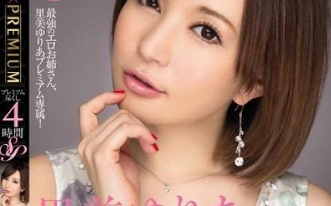 AVOP-067:里美尤利娅(小泉彩)口碑不错作品封面资料详情(特辑1606期)