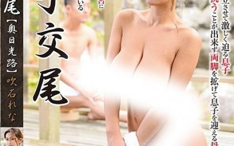 BKD-168:吹石玲奈(吹石れな)口碑不错作品封面资料详情(特辑1255期)