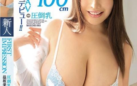 IPX-139:益坂美亚(益坂美亜)口碑不错作品封面资料详情(特辑1356期)