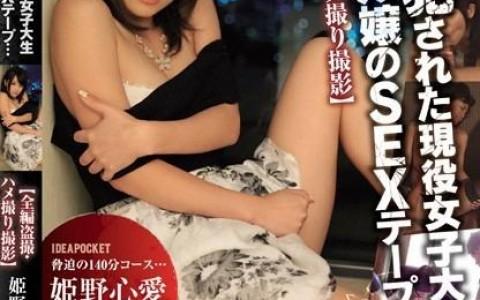IPZ-663:姫野心爱(姫野心愛)口碑不错作品封面资料详情(特辑1578期)