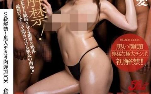 JUFD-361:仓持结爱(倉持結愛)口碑不错作品封面资料详情(特辑135期)