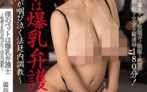 JUFD-564:涉谷果步(澁谷果歩)口碑不错作品封面资料详情(特辑1596期)