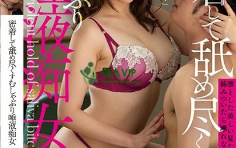 JUFE-078:加濑七穗(加瀬ななほ)口碑不错作品封面资料详情(特辑781期)