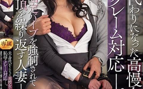 JUL-622:一色桃子(いっしきももこ)口碑不错作品封面资料详情(特辑544期)