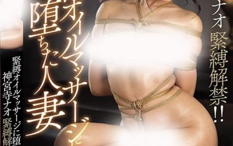 JUY-520:神宫寺奈绪(神宮寺ナオ)口碑不错作品封面资料详情(特辑1572期)
