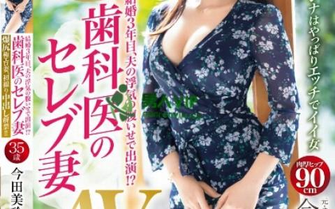 MMB-309:凛音桃花(凛音とうか)口碑不错作品封面资料详情(特辑317期)