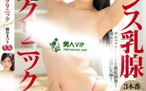 PPPD-767:桐谷茉莉(桐谷まつり)口碑不错作品封面资料详情(特辑1321期)