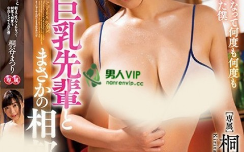 PPPD-804:桐谷茉莉(桐谷まつり)口碑不错作品封面资料详情(特辑173期)