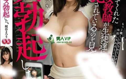 PPPD-861:桐谷茉莉(桐谷まつり)口碑不错作品封面资料详情(特辑1054期)