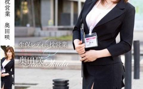 SNIS-341:奥田咲(奥田咲)口碑不错作品封面资料详情(特辑1604期)