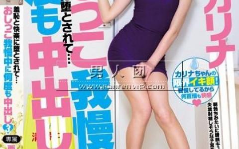 WANZ-484:西田卡莉娜(西田カリナ)口碑不错作品封面资料详情(特辑894期)