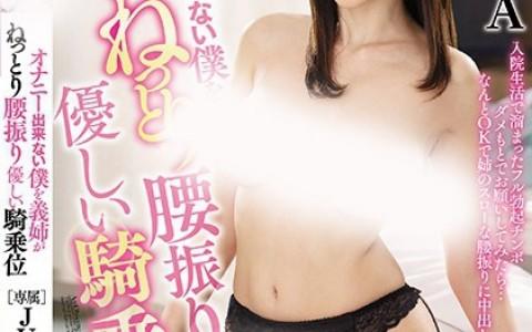 WANZ-782:京香(julia)口碑不错作品封面资料详情(特辑208期)