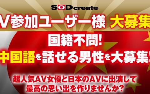 来吧!完成梦想就是现在!日本片商 SOD 徵选会说中文的 AV男优 !