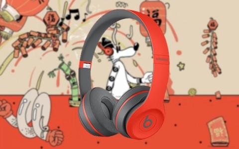 喜迎华人农曆新年!Beats Solo3 Wireless 释出特别版新配色