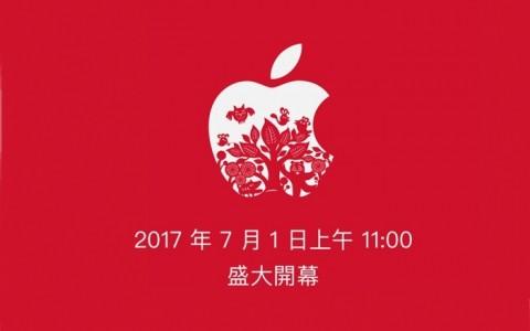 APPLE 台北 101 直营店 7 月 1 日正式登场!果粉一起来大树下坐坐呀~